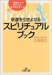 江原啓之の「幸運を引き寄せるスピリチュアルブック」の口コミと感想