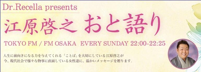 江原啓之の東京FMおと語りってどんなスピリチュアル番組なの?