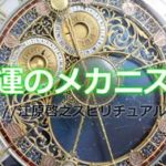 江原啓之さんの「開運のメカニズム」!良質な運を引き寄せる方法って?