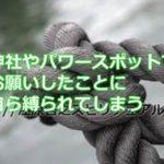 江原啓之さんの言う神社やパワースポットでお願いしたことに自ら縛られてしまうことって?
