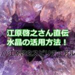 水晶はあなたを守ってくれるもの!江原啓之オススメの水晶の活用方法