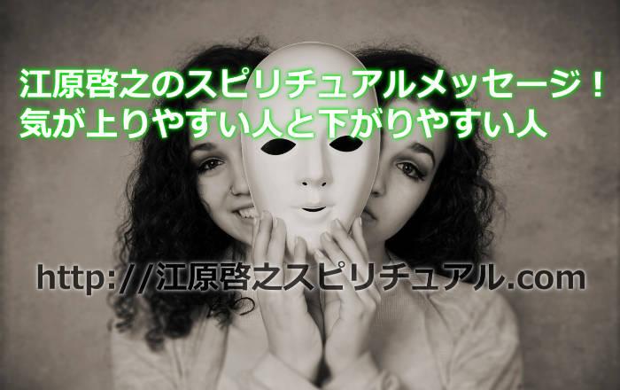 江原啓之さんからのスピリチュアルメッセージ!気が上りやすい人と下がりやすい人