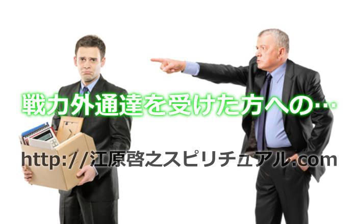仕事で戦力外通達を受けた方への江原啓之さんの語る言葉がかなりおすすめ!