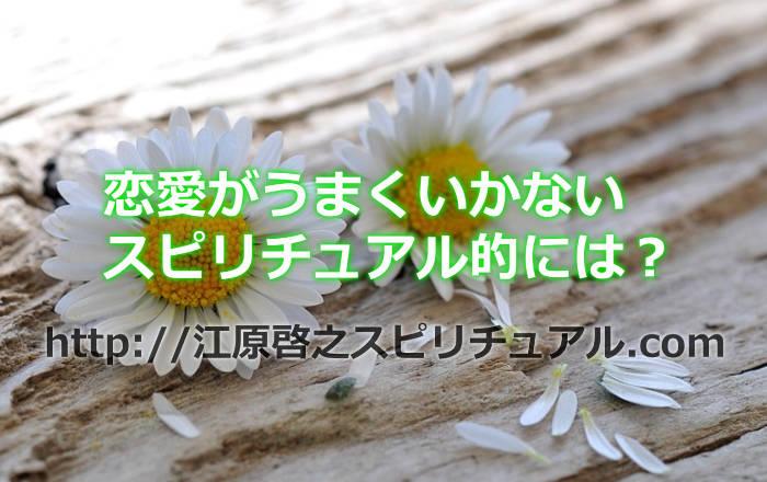 江原啓之さんの言う「恋愛がうまくいかない時」にスピリチュアル的にどうするべきか!?