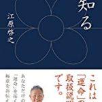 江原啓之の本を読みたい方必見!江原さんのファンが語るオススメ本ランキング2018年版