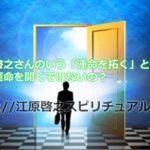 江原啓之さんのいう「運命を拓く」とは!?なぜ運命を開くではないの?