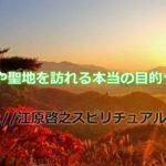 江原啓之の幸せ言葉!神社や聖地を訪れる本当の目的って?