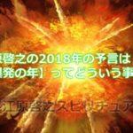 江原啓之の2018年の予言は【爆発の年】ってどういう事!?