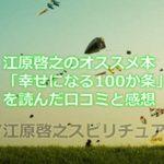 江原啓之のオススメ本「幸せになる100か条」を読んだ口コミと感想
