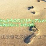 江原啓之さんからのスピリチュアルメッセージ!人生に失敗はないのその先