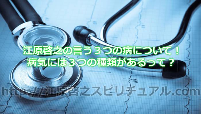 江原啓之の言う3つの病について!病気には3つの種類があるって?