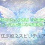 江原啓之さんの著書「守護霊」を読むことで理解出来る守護霊について