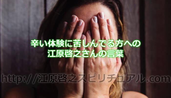 辛い体験に苦しんでる方への江原啓之さんの言葉