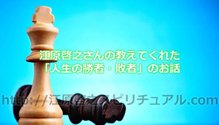 江原啓之さんの教えてくれた「人生の勝者・敗者」のお話