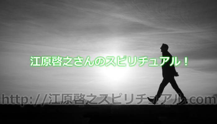 江原啓之さんのスピリチュアル