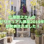 江原啓之さんのスピリチュアル講座2019年版が発表されました!