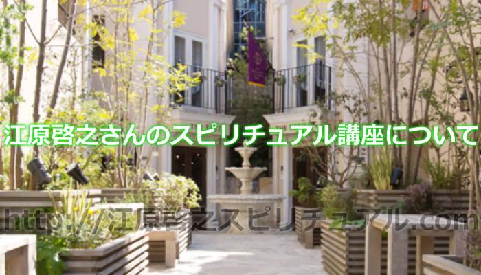 江原啓之さんのスピリチュアル講座について