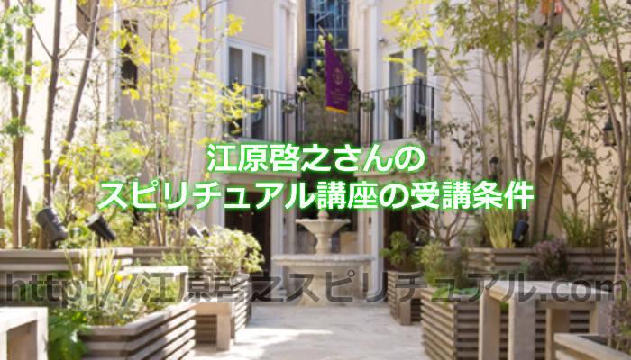 江原啓之さんのスピリチュアル講座の受講条件