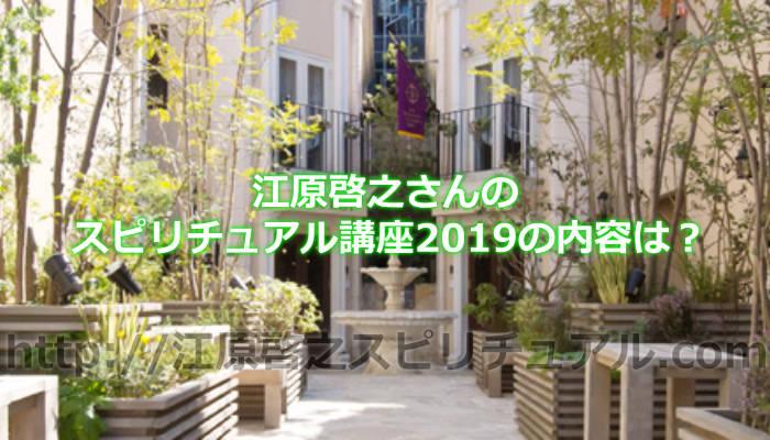 江原啓之さんのスピリチュアル講座2019の内容は?