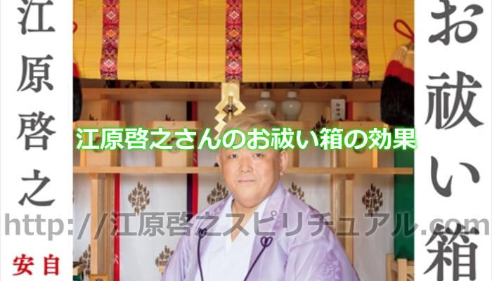 江原啓之さんのお祓い箱の効果