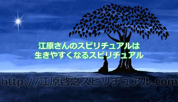 江原さんのスピリチュアルは生きやすくなるスピリチュアル