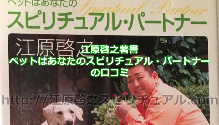 江原啓之著書「ペットはあなたのスピリチュアル・パートナー」の口コミ