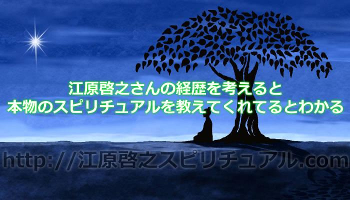 江原啓之さんの経歴を考えると本物のスピリチュアルを教えてくれてるとわかる