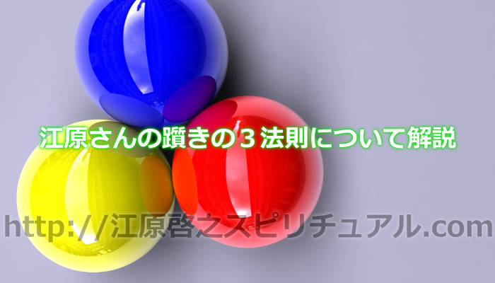江原さんの躓きの3法則について解説