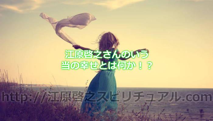 江原啓之さんのいう本当の幸せとは何か!?