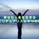 江原啓之さんの幸せな人生を生きるスピリチュアリズム8つの法則をご紹介