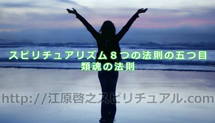 江原啓之さんの類魂の法則