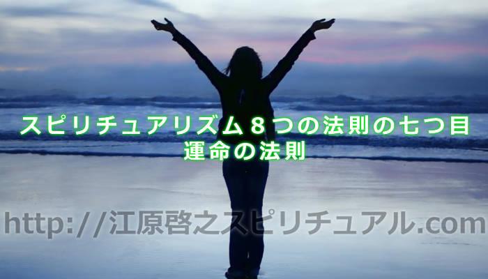 江原啓之さんの運命の法則
