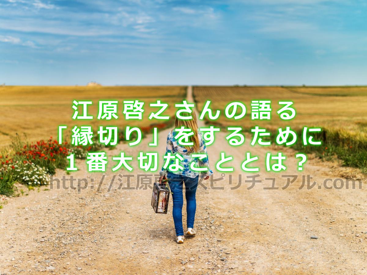江原啓之さんの語る「縁切り」をするために1番大切なこととは?