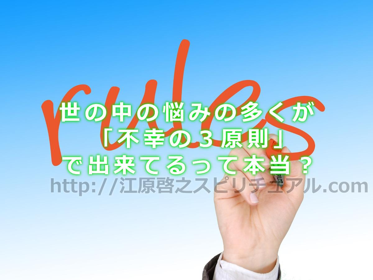 世の中の悩みの多くが江原啓之さんのいう「不幸の3原則」で出来てるって本当?