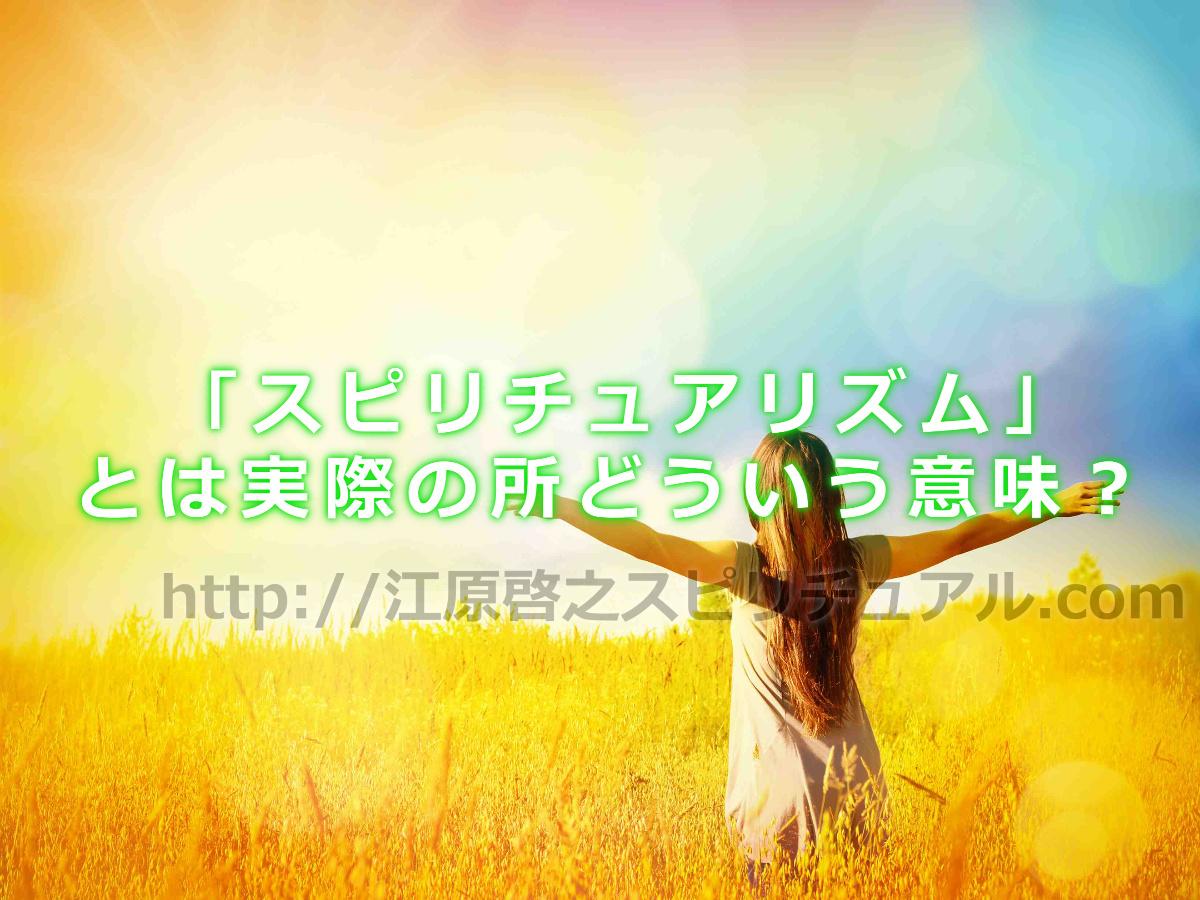 江原啓之の「スピリチュアリズム」とは実際の所どういう意味なの?