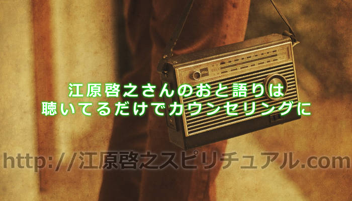 江原啓之さんのおと語りは聴いてるだけでカウンセリングに!