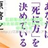 江原啓之さんの著書「あなたは死に方を決めている」の口コミ